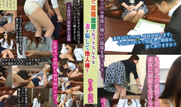 This Sex-Deprived Wife Is Being Deceived With A Fake Job Interview And Getting Fucked... Yuriko 39 Years Old